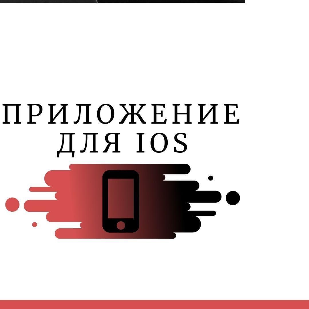 Приложение ios
