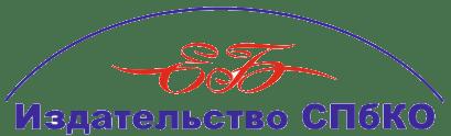Издательство СПбКО