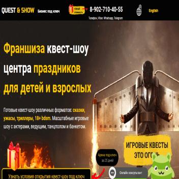 Quest&Show