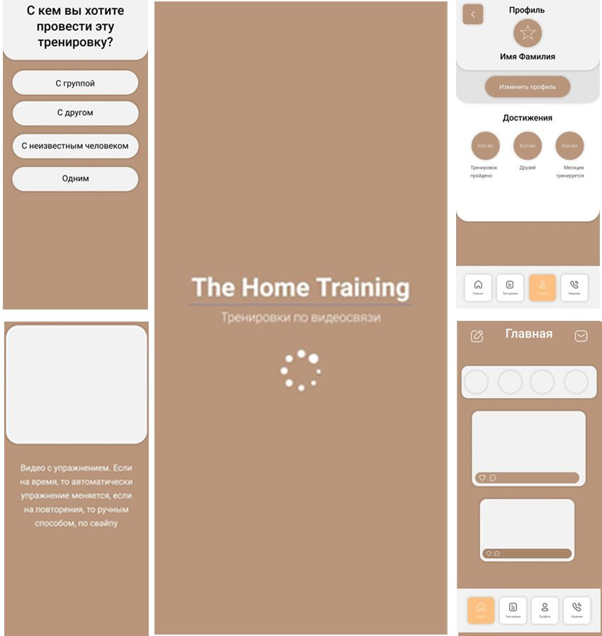 The Home Training
